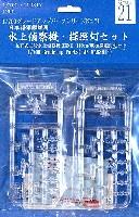 日本海軍艦艇用 水上偵察機・探照灯セット