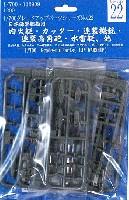 フジミ1/700 グレードアップパーツシリーズ日本海軍艦艇用 内火艇・カッター・連装機銃・連装高角砲・水雷艇 他