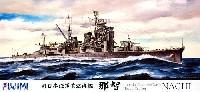 日本海軍 重巡洋艦 那智 DX. エッチングパーツ付