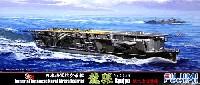フジミ1/700 特シリーズ日本海軍 航空母艦 龍驤 第二次改装後