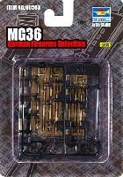 トランペッター1/35 ウェポンシリーズG36