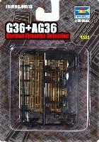 トランペッター1/35 ウェポンシリーズAG36