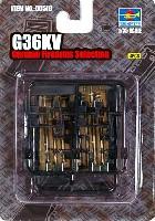 トランペッター1/35 ウェポンシリーズG36KV