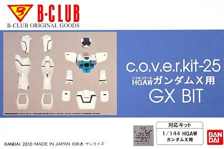 GXビット (HGAWガンダムX対応)レジン(Bクラブc・o・v・e・r-kitシリーズNo.2952)商品画像