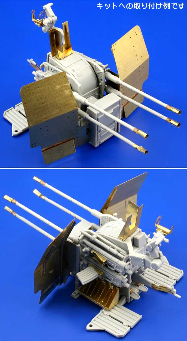 Sd.Kfz.7/1 8トン ハーフトラック 4連装対空機関砲 後期型用 エッチングパーツ (トランペッター対応)エッチング(エデュアルド1/35 AFV用 エッチング (36-×・35-×)No.36-106)商品画像_2