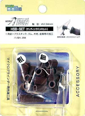 サンディングバンドセットビット(浦和工業刀TOOL先端工具シリーズNo.HSB-SET)商品画像