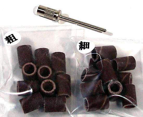 サンディングバンドセットビット(浦和工業刀TOOL先端工具シリーズNo.HSB-SET)商品画像_1