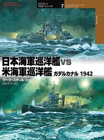 日本海軍巡洋艦 VS 米海軍巡洋艦 ガダルカナル 1942本(大日本絵画オスプレイ 対決シリーズNo.007)商品画像