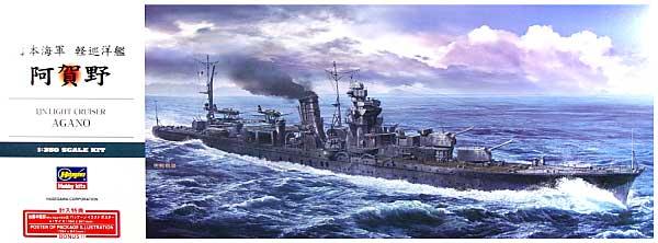 日本海軍 軽巡洋艦 阿賀野プラモデル(ハセガワ1/350 Z帯No.40076)商品画像