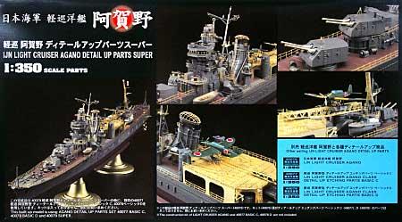日本海軍 軽巡洋艦 阿賀野 ディテールアップエッチングパーツ スーパーエッチング(ハセガワ1/350 QG帯シリーズNo.40079)商品画像
