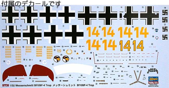 メッサーシュミット Bf109F-4 Tropプラモデル(ハセガワ1/32 飛行機 StシリーズNo.ST031)商品画像_1