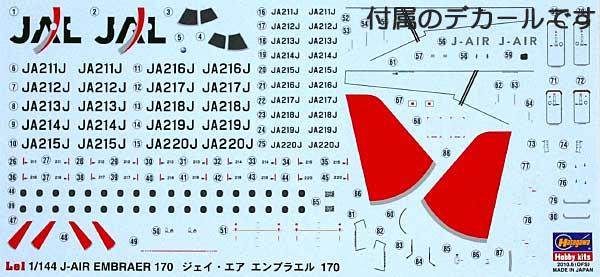 ジェイ・エア エンブラエル 170プラモデル(ハセガワ1/144 航空機シリーズNo.Le001)商品画像_1