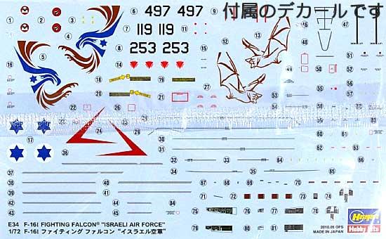 F-16I ファイティングファルコン イスラエル空軍プラモデル(ハセガワ1/72 飛行機 EシリーズNo.E034)商品画像_2