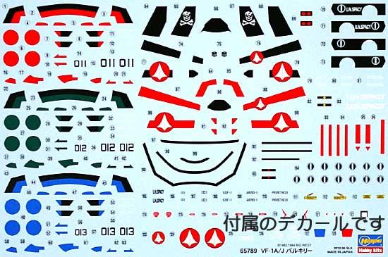 VF-1A/J バルキリープラモデル(ハセガワたまごひこーき シリーズNo.65789)商品画像_2