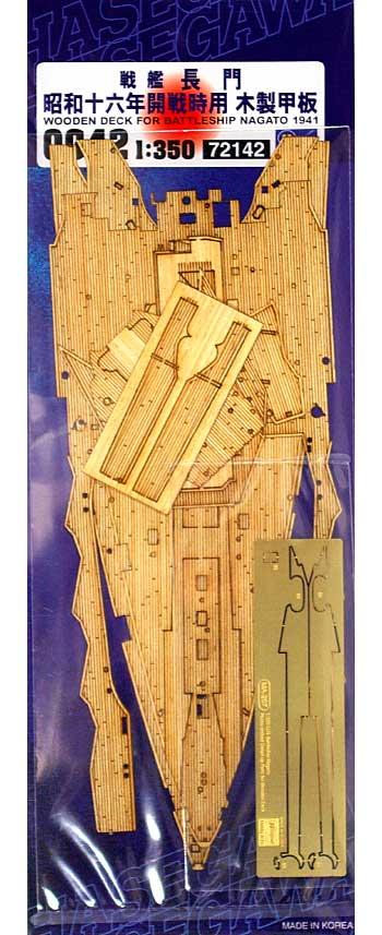 戦艦長門 昭和十六年 開戦時用 木製甲板エッチング(ハセガワ1/350 QG帯シリーズNo.QG042)商品画像