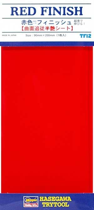 赤色フィニッシュ (曲面追従シート/半ツヤ仕上)曲面追従シート(ハセガワトライツールNo.TF012)商品画像