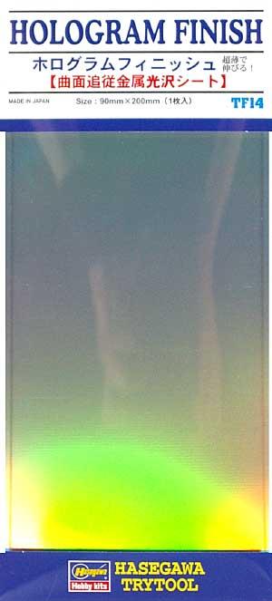 ホログラムフィニッシュ (曲面追従金属ホログラムシート)曲面追従シート(ハセガワトライツールNo.TF014)商品画像