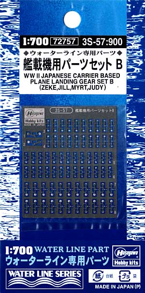 艦載機用パーツセット Bエッチング(ハセガワウォーターライン ディテールアップパーツNo.3S-057)商品画像