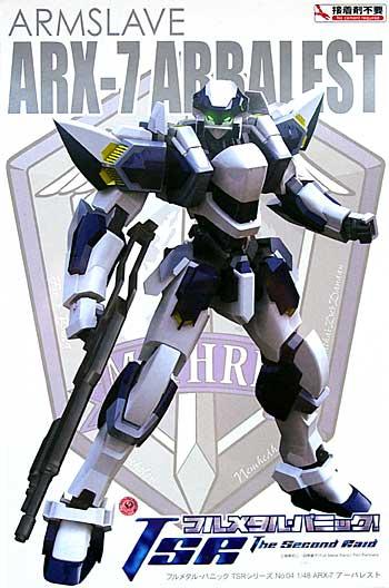 ARX-7 アーバレスト (フルメタルパニック TSR)プラモデル(アオシマフルメタル パニック TSR シリーズNo.004)商品画像