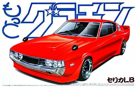 セリカ LB (RA25)プラモデル(アオシマ1/24 もっとグラチャン シリーズNo.014)商品画像