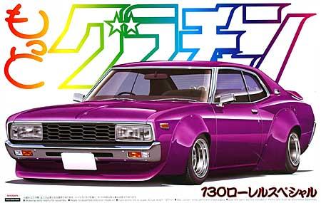 130 ローレル スペシャルプラモデル(アオシマ1/24 もっとグラチャン シリーズNo.SP049501)商品画像