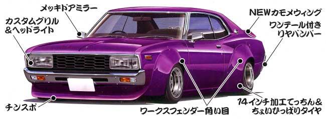 130 ローレル スペシャルプラモデル(アオシマ1/24 もっとグラチャン シリーズNo.SP049501)商品画像_1