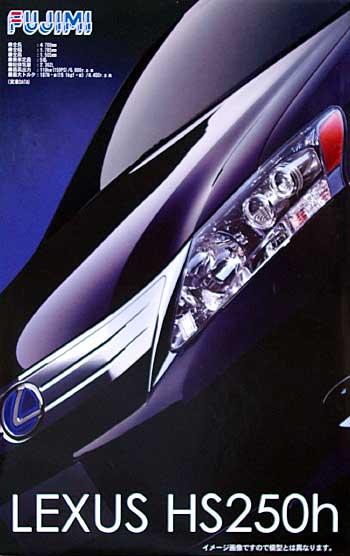レクサス HS250hプラモデル(フジミ1/24 インチアップシリーズNo.152)商品画像