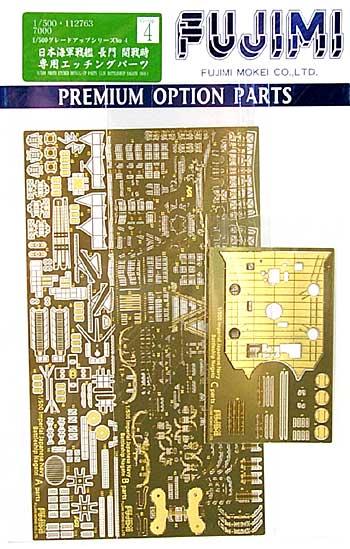 日本海軍 戦艦 長門 専用エッチングパーツエッチング(フジミ1/500 デティールアップパーツシリーズNo.004)商品画像