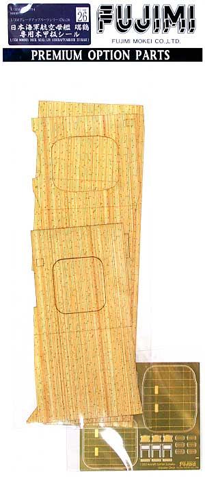日本海軍 航空母艦 瑞鶴 専用木甲板シール甲板シート(フジミ1/350 艦船モデル用 グレードアップパーツNo.026)商品画像