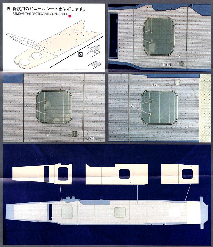 日本海軍 航空母艦 瑞鶴 専用木甲板シール甲板シート(フジミ1/350 艦船モデル用 グレードアップパーツNo.026)商品画像_1