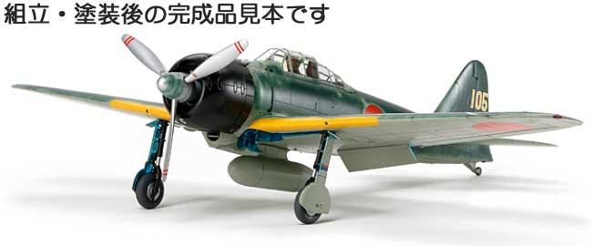 三菱 零式艦上戦闘機 22型/22型甲プラモデル(タミヤ1/48 傑作機シリーズNo.108)商品画像_3