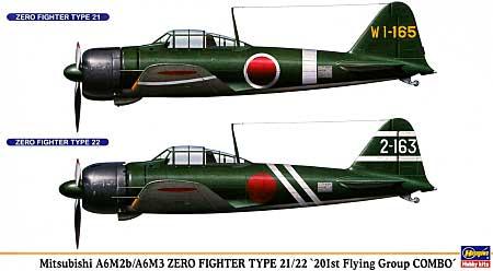 三菱 A6M2b/A6M3 零式艦上戦闘機 21/22型 第201航空隊コンボ (2機 ...