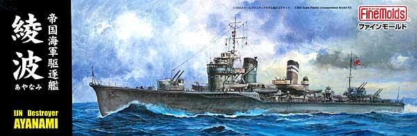帝国海軍 駆逐艦 綾波プラモデル(ファインモールド1/350 艦船シリーズNo.FW001)商品画像