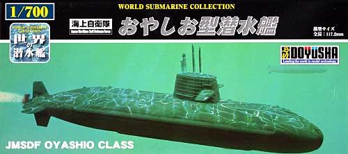 海上自衛隊 おやしお型 潜水艦プラモデル(童友社1/700 世界の潜水艦No.001)商品画像