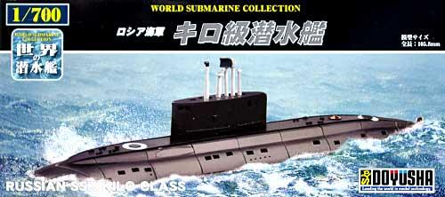 ロシア海軍 キロ級 潜水艦プラモデル(童友社1/700 世界の潜水艦No.002)商品画像