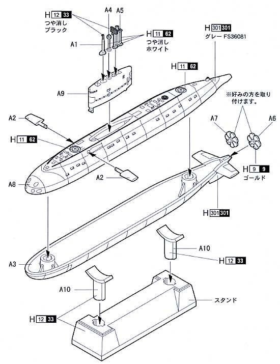 ロシア海軍 キロ級 潜水艦プラモデル(童友社1/700 世界の潜水艦No.002)商品画像_1