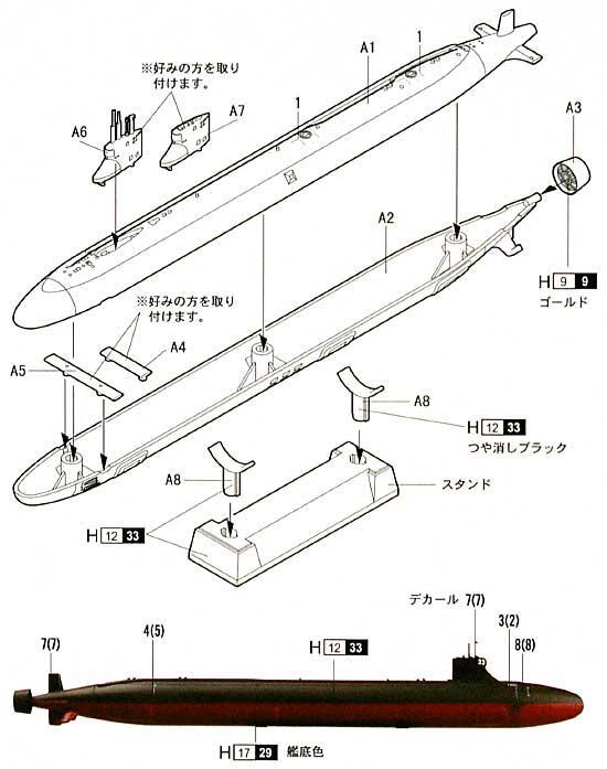 アメリカ海軍 SSN-23 ジミー・カーター (アメリカ)プラモデル(童友社1/700 世界の潜水艦No.004)商品画像_1