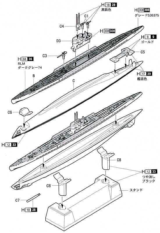 ドイツ海軍 Uボート 9C (ドイツ)プラモデル(童友社1/700 世界の潜水艦No.007)商品画像_1