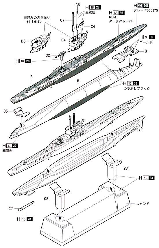 ドイツ海軍 Uボート 7B (ドイツ)プラモデル(童友社1/700 世界の潜水艦No.008)商品画像_1