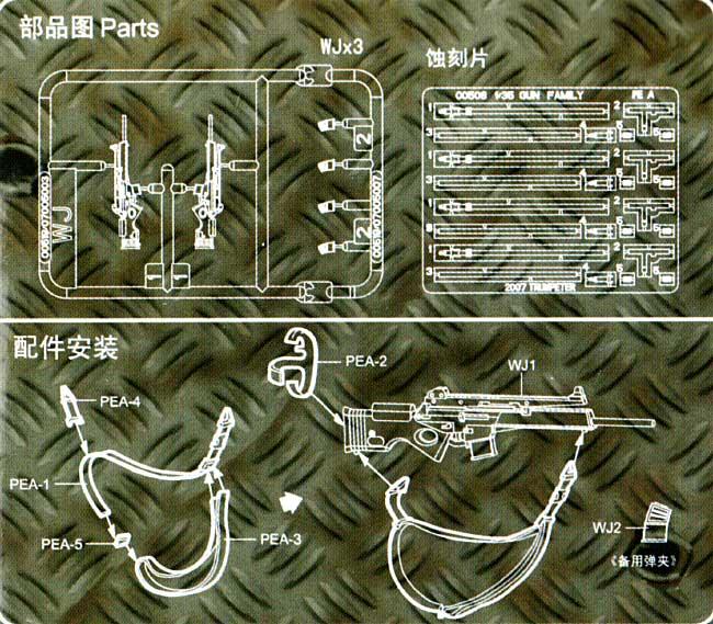 SL8-1プラモデル(トランペッター1/35 ウェポンシリーズNo.00519)商品画像_1