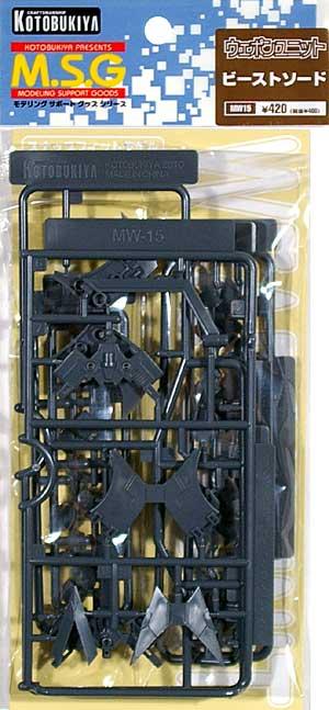 ビーストソードプラモデル(コトブキヤM.S.G モデリングサポートグッズ ウェポンユニットNo.MW-015)商品画像
