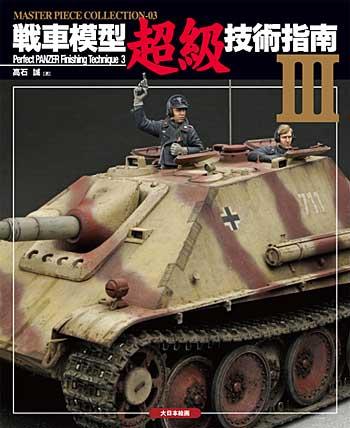戦車模型超級技術指南 3本(大日本絵画マスターピースコレクション (MASTER PIECE COLLECTION)No.003)商品画像