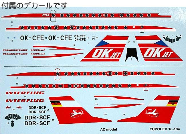 ツポレフ Tu-134 インターフルーク 東ドイツ国営航空プラモデル(AZ model1/144 Airport (エアライナーなど)No.14406)商品画像_1