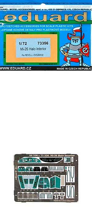 ミル Mi-26 ヘイロー用 インテリア エッチングパーツ (ズベズダ・レベル対応)エッチング(エデュアルド1/72 エアクラフト用 カラーエッチング (73-×)No.73-356)商品画像