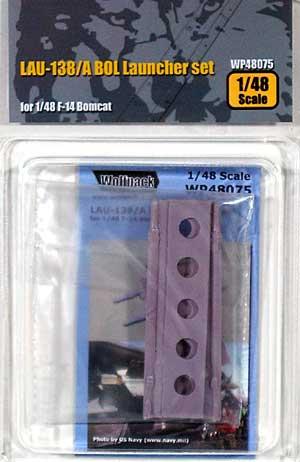 LAU-138/A BOL ランチャーセット (F-14 ボムキャット用)レジン(ウルフパック1/48 レジンアップデート コンバージョンセット (WP)No.48075)商品画像