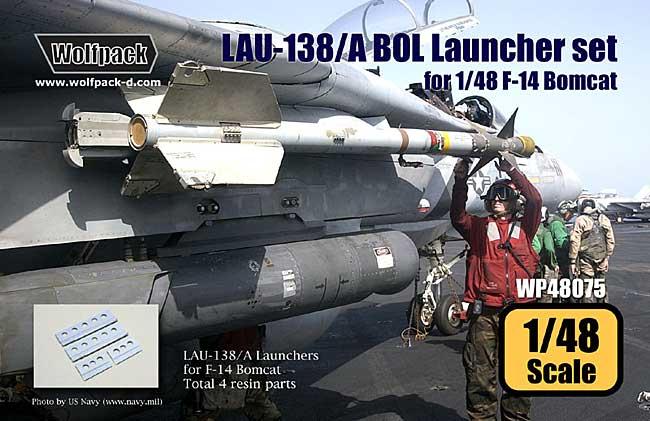 LAU-138/A BOL ランチャーセット (F-14 ボムキャット用)レジン(ウルフパック1/48 レジンアップデート コンバージョンセット (WP)No.48075)商品画像_2