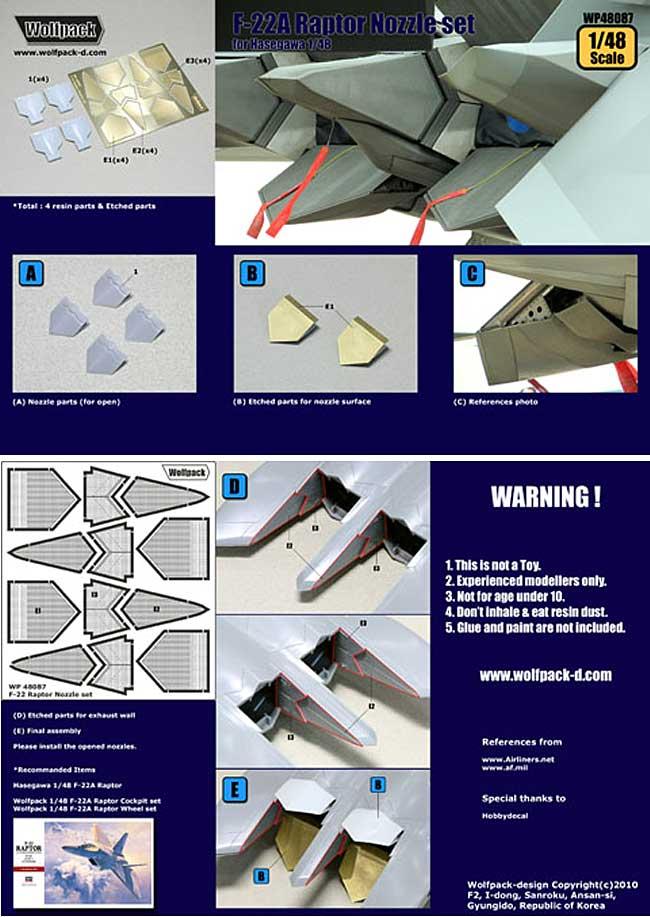 F-22A ラプター 排気ノズル セット (F119-PW-100 エンジン用)レジン(ウルフパック1/48 レジンアップデート コンバージョンセット (WP)No.48087)商品画像_2