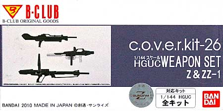 HGUC WEAPON SET / Z&ZZ-1 (c・o・v・e・r-kit-26) レジン (Bクラブ c・o・v・e・r-kitシリーズ No.2959) 商品画像