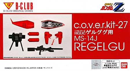 HGUC ゲルググ対応 リゲルグレジン(Bクラブc・o・v・e・r-kitシリーズNo.2960)商品画像