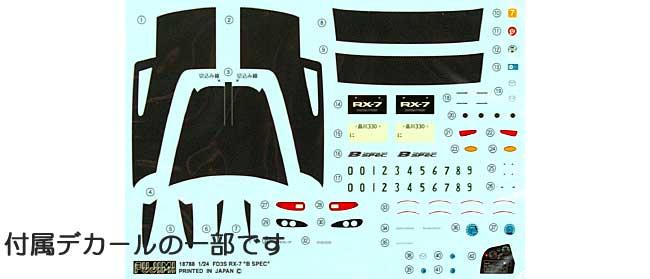 マツダ FD3S RX-7 マツダスピード B-SPECプラモデル(フジミ1/24 インチアップシリーズNo.154)商品画像_2